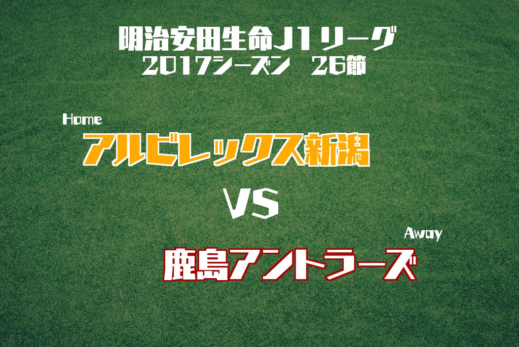 2017 J1 第26節 アルビレックス新潟 VS 鹿島アントラーズ
