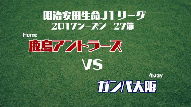 2017 J1 第27節 鹿島アントラーズ VS ガンバ大阪