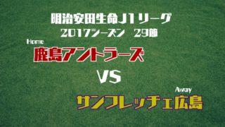 2017 J1 第29節 鹿島アントラーズ VS サンフレッチェ広島