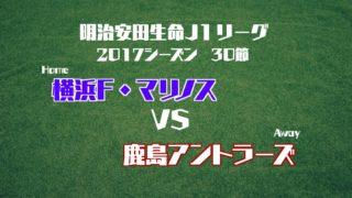 2017 J1 第30節 横浜F・マリノス VS 鹿島アントラーズ