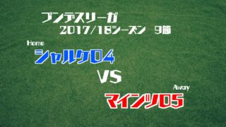 2017/18 ブンデスリーガ 第9節 シャルケ04 VS マインツ05