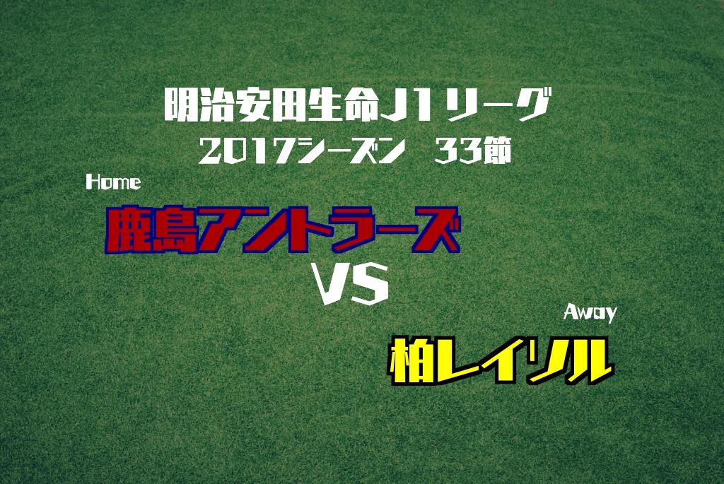 2017 J1 第33節 鹿島アントラーズ VS 柏レイソル
