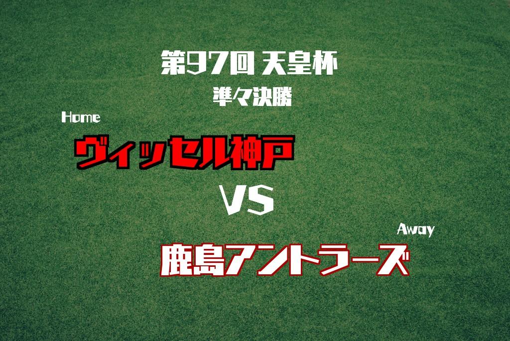 第97回 天皇杯 準々決勝 ヴィッセル神戸 VS 鹿島アントラーズ