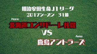 2017 J1 第31節 北海道コンサドーレ札幌 VS 鹿島アントラーズ
