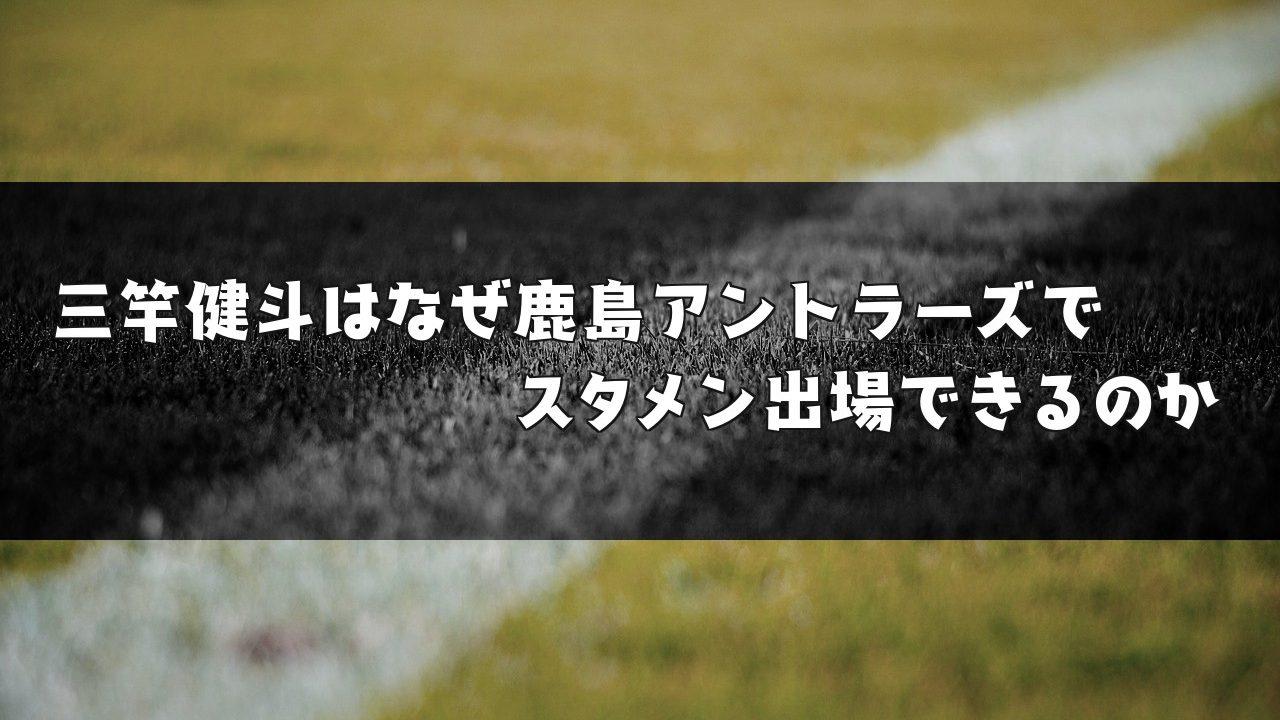 鹿島アントラーズ三竿健斗プレースタイル