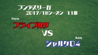 2017/18 ブンデスリーガ 第11節 フライブルク VS シャルケ04