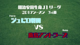 2017 J1 第34節 ジュビロ磐田 VS 鹿島アントラーズ