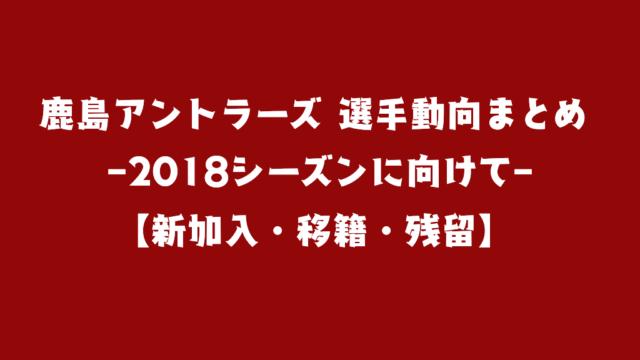 鹿島アントラーズの選手移籍動向まとめ 2018
