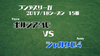 2017/18 ブンデスリーガ 第15節 ボルシアMG VS シャルケ04