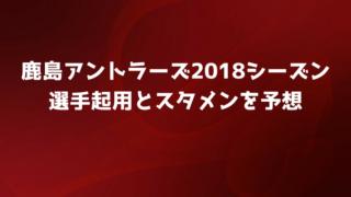 鹿島アントラーズスタメン予想2018/