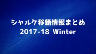 シャルケ移籍情報2017-2018冬