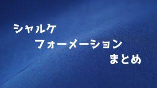シャルケフォーメーションまとめ2018