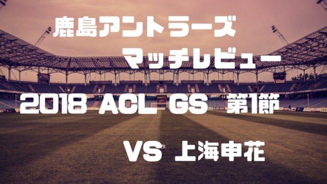 2018ACLGS第1節鹿島vs上海申花