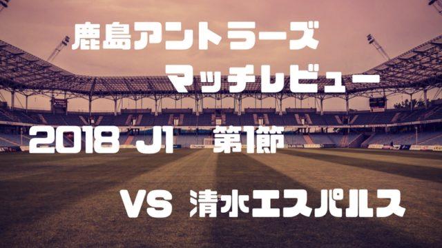 2018J1第1節鹿島vs清水