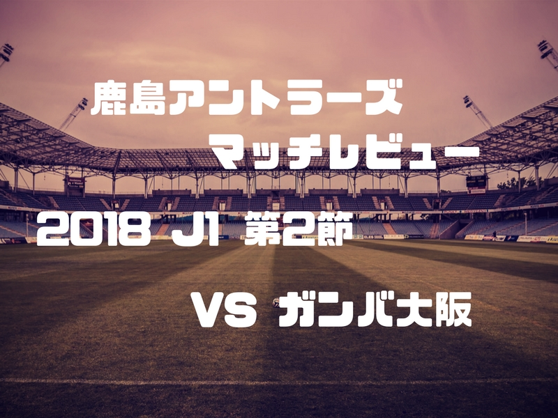 2018J1第2節鹿島vsG大阪