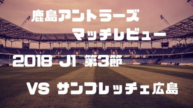 2018J1第3節鹿島vs広島