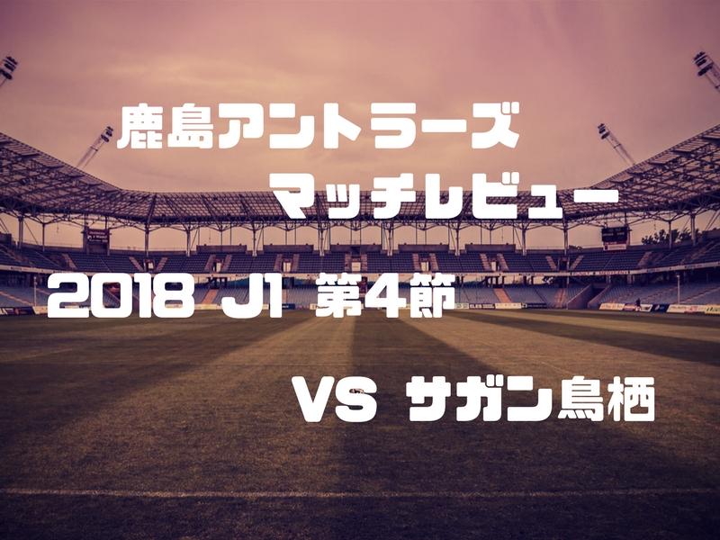 2018J1第4節鹿島vs鳥栖