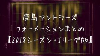 鹿島アントラーズフォーメーション2018J1