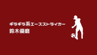 鈴木優磨プレースタイル