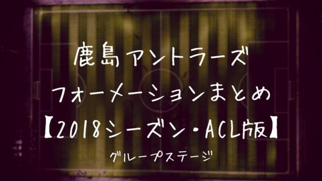 鹿島アントラーズフォーメーション2018ACLGS