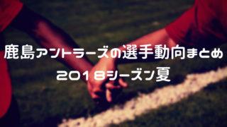 鹿島アントラーズ2018夏移籍補強