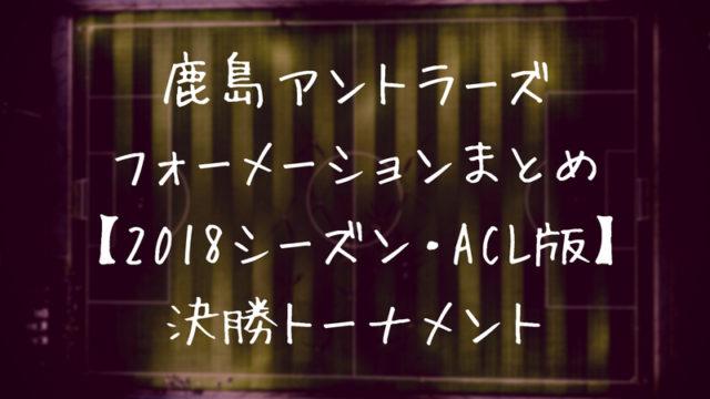 鹿島アントラーズフォーメーションまとめACL2018