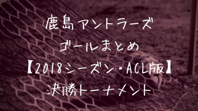 鹿島アントラーズゴール2018ACL