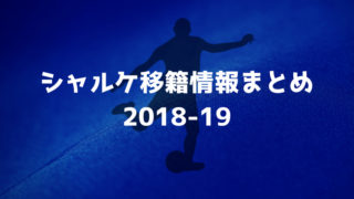 シャルケ移籍情報2018-19