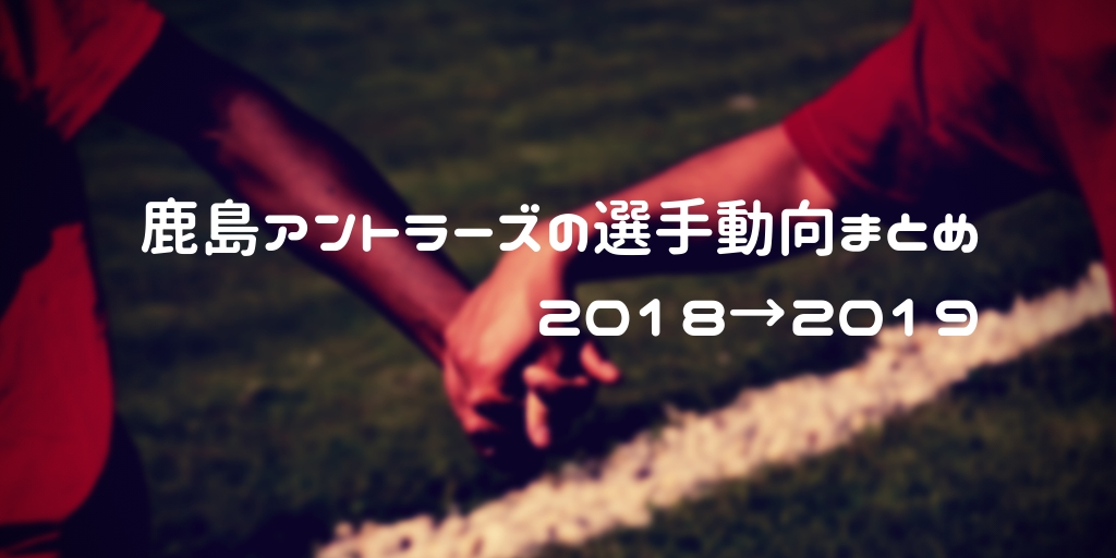鹿島アントラーズ移籍情報2018→19