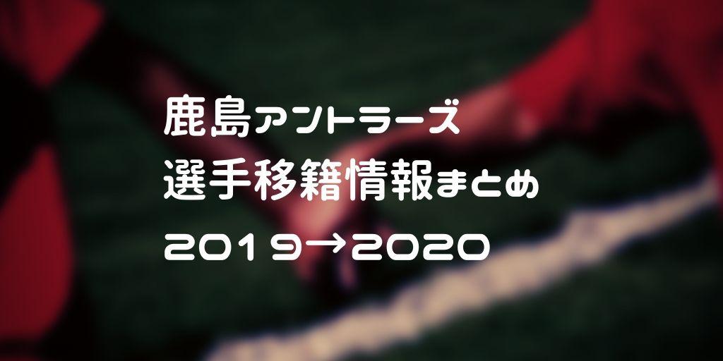 鹿島アントラーズの移籍情報まとめ 2020シーズン【新加入・補強】