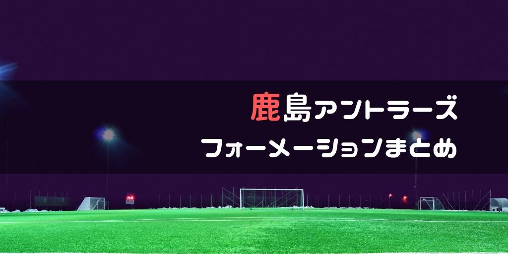 鹿島アントラーズフォーメーションまとめ2019