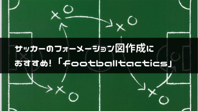 footballtactics使い方