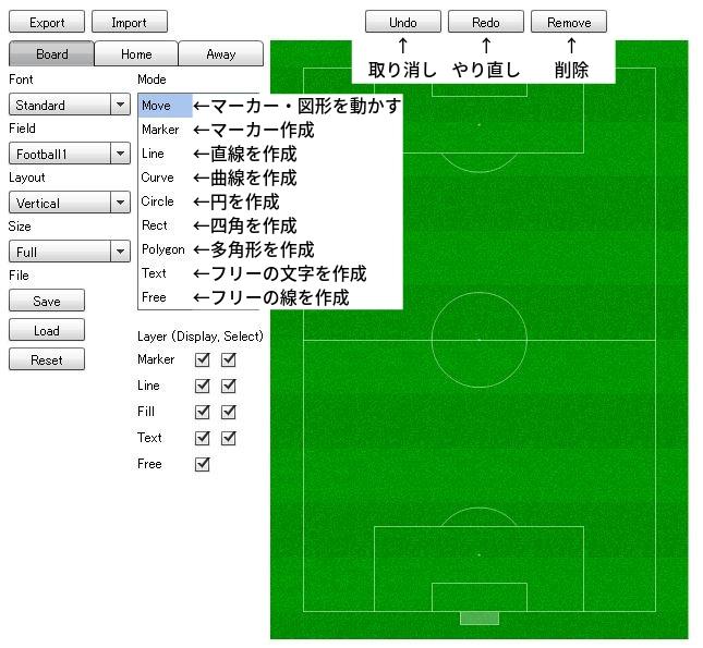 footballtactics使い方01