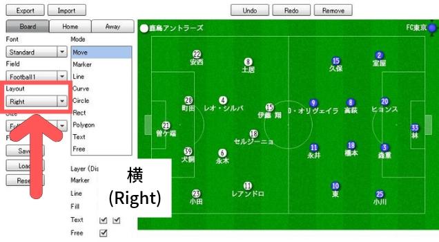 footballtactics使い方03