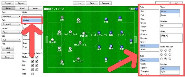footballtactics使い方07