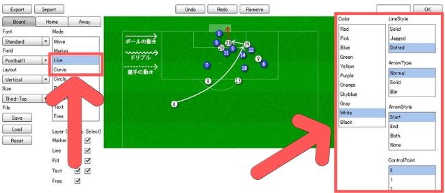 footballtactics使い方08