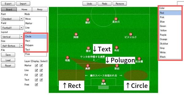 footballtactics使い方09