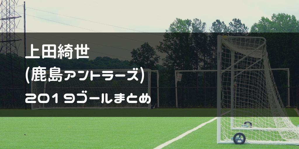 上田綺世(鹿島アントラーズ)2019ゴールまとめ