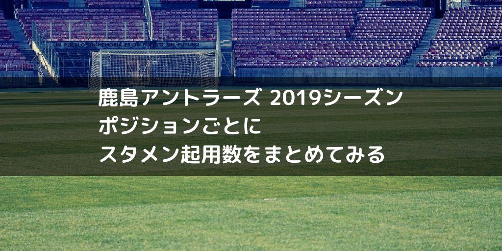 【鹿島アントラーズ】ポジションごとにスタメン起用数をまとめてみる【2019シーズン】