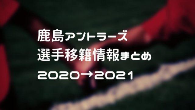 鹿島アントラーズの移籍情報まとめ 2021シーズン【新加入・補強】